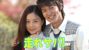 韓国ドラマ|走れサバを日本語字幕で見れる無料動画配信サービス
