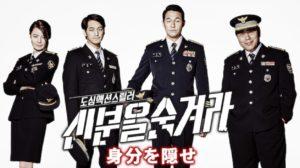 韓国ドラマ|身分を隠せを日本語字幕で見れる無料動画配信サービス