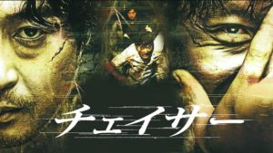 韓国ドラマ|追跡者チェイサーを日本語字幕で見れる無料動画配信サービス
