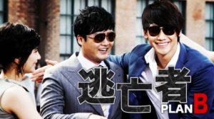韓国ドラマ|逃亡者プランBを日本語字幕で見れる無料動画配信サービス