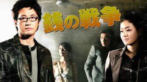 韓国ドラマ|銭の戦争を日本語字幕で見れる無料動画配信サービス