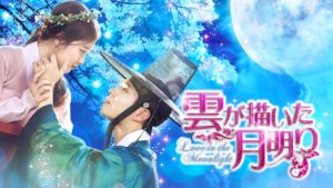 韓国ドラマ 雲が描いた月明りを日本語字幕で見れる無料動画配信サービス