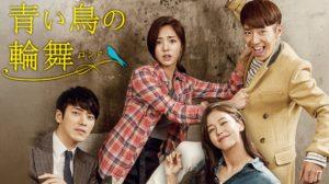 韓国ドラマ|青い鳥の輪舞ロンドを日本語字幕で見れる無料動画配信サービス