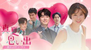 韓国ドラマ|真夏の思い出を日本語字幕で見れる無料動画配信サービス