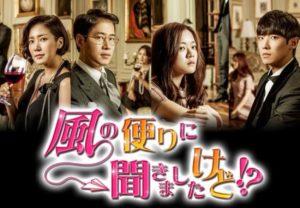 韓国ドラマ|風の便りに聞きましたけどを日本語字幕で見れる無料動画配信サービス