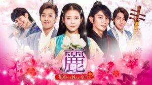 韓国ドラマ 麗レイを日本語字幕で見れる無料動画配信サービス