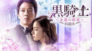 韓国ドラマ 黒騎士を日本語字幕で見れる無料動画配信サービス