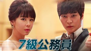 韓国ドラマ|7級公務員を日本語字幕で見れる無料動画配信サービス