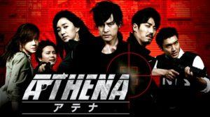 韓国ドラマ|ATHENAアテナを日本語字幕で見れる無料動画配信サービス