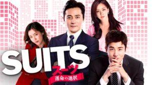 韓国ドラマ|SUITS/スーツを日本語字幕で見れる無料動画配信サービス