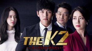 韓国ドラマ THEK2キミだけを守りたいを日本語字幕で見れる無料動画配信サービス