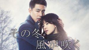 韓国ドラマ その冬風が吹くを日本語字幕で見れる無料動画配信サービス
