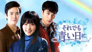 韓国ドラマ|それでも青い日にを日本語字幕で見れる無料動画配信サービス