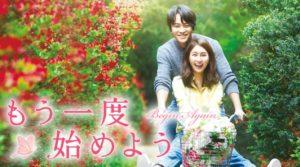 韓国ドラマ|もう一度始めようを日本語字幕で見れる無料動画配信サービス