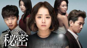 韓国ドラマ アチアラの秘密を日本語字幕で見れる無料動画配信サービス