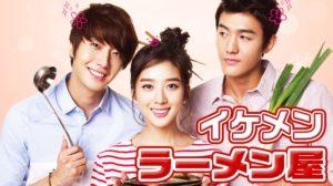 韓国ドラマ|イケメンラーメン屋を日本語字幕で見れる無料動画配信サービス