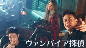 韓国ドラマ|ヴァンパイア探偵を日本語字幕で見れる無料動画配信サービス
