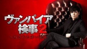 韓国ドラマ|ヴァンパイア検事2を日本語字幕で見れる無料動画配信サービス