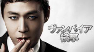 韓国ドラマ|ヴァンパイア検事を日本語字幕で見れる無料動画配信サービス