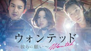 韓国ドラマ|ウォンテッドを日本語字幕で見れる無料動画配信サービス