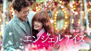 韓国ドラマ|エンジェルアイズを日本語字幕で見れる無料動画配信サービス
