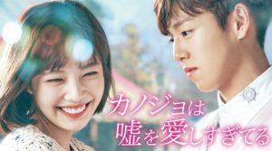韓国ドラマ カノジョは嘘を愛しすぎてるを日本語字幕で見れる無料動画配信サービス