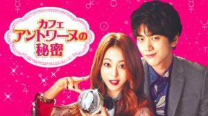 韓国ドラマ|カフェアントワーヌの秘密を日本語字幕で見れる無料動画配信サービス