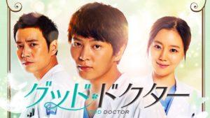 韓国ドラマ グッドドクターを日本語字幕で見れる無料動画配信サービス
