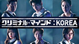 韓国ドラマ|クリミナルマインドを日本語字幕で見れる無料動画配信サービス