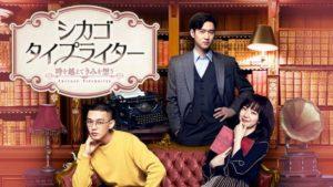 韓国ドラマ シカゴタイプライターを日本語字幕で見れる無料動画配信サービス