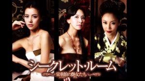 韓国ドラマ|シークレットルーム I を日本語字幕で見れる無料動画配信サービス