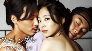 韓国ドラマ|スキャンダルを日本語字幕で見れる無料動画配信サービス