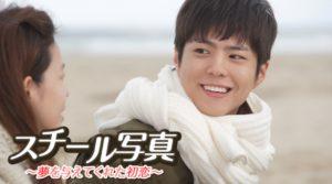 韓国ドラマ|スチール写真夢を与えてくれた初恋を日本語字幕で見れる無料動画配信サービス