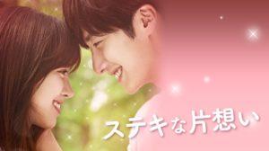 韓国ドラマ|ステキな片想いを日本語字幕で見れる無料動画配信サービス