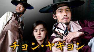 韓国ドラマ|チョンヤギョンを日本語字幕で見れる無料動画配信サービス