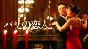 韓国ドラマ|パリの恋人を日本語字幕で見れる無料動画配信サービス