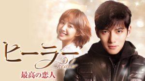 韓国ドラマ|ヒーラーを日本語字幕で見れる無料動画配信サービス