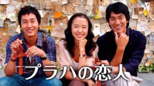 韓国ドラマ|プラハの恋人を日本語字幕で見れる無料動画配信サービス