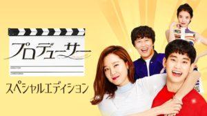 韓国ドラマ|プロデューサーを日本語字幕で見れる無料動画配信サービス