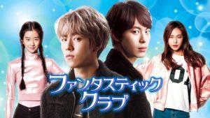 韓国ドラマ|ファンタスティッククラブを日本語字幕で見れる無料動画配信サービス