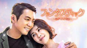 韓国ドラマ|ファンタスティック君がくれた奇跡を日本語字幕で見れる無料動画配信サービス