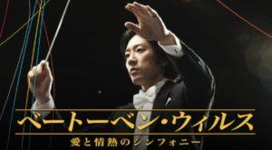 韓国ドラマ|ベートーベンウィルスを日本語字幕で見れる無料動画配信サービス