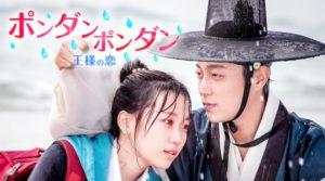 韓国ドラマ|ポンダンポンダン王様の恋を日本語字幕で見れる無料動画配信サービス