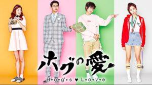 韓国ドラマ|ホグの愛を日本語字幕で見れる無料動画配信サービス