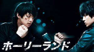 韓国ドラマ|ホーリーランドを日本語字幕で見れる無料動画配信サービス
