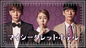 韓国ドラマ|マイシークレットホテルを日本語字幕で見れる無料動画配信サービス