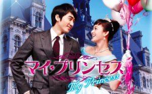 韓国ドラマ|マイプリンセスを日本語字幕で見れる無料動画配信サービス