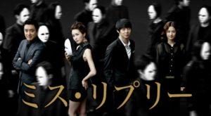 韓国ドラマ ミスリプリーを日本語字幕で見れる無料動画配信サービス