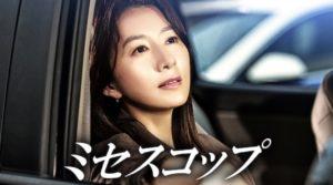 韓国ドラマ|ミセスコップを日本語字幕で見れる無料動画配信サービス