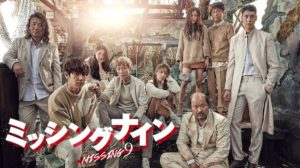 韓国ドラマ|ミッシングナインを日本語字幕で見れる無料動画配信サービス